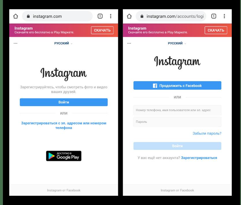 Авторизация в Instagram через браузер на Android