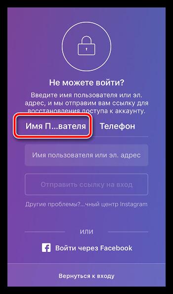 Адрес электронной посты или логин для восстановления пароля в Instagram