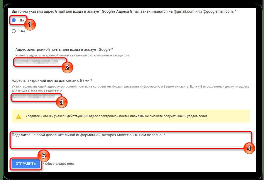 Форма подачи заявки на разблокировку аккаунта Гугл