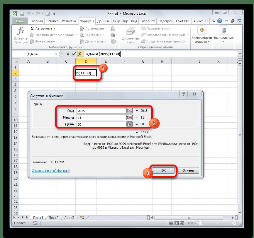 Функция ДАТА в Microsoft Excel