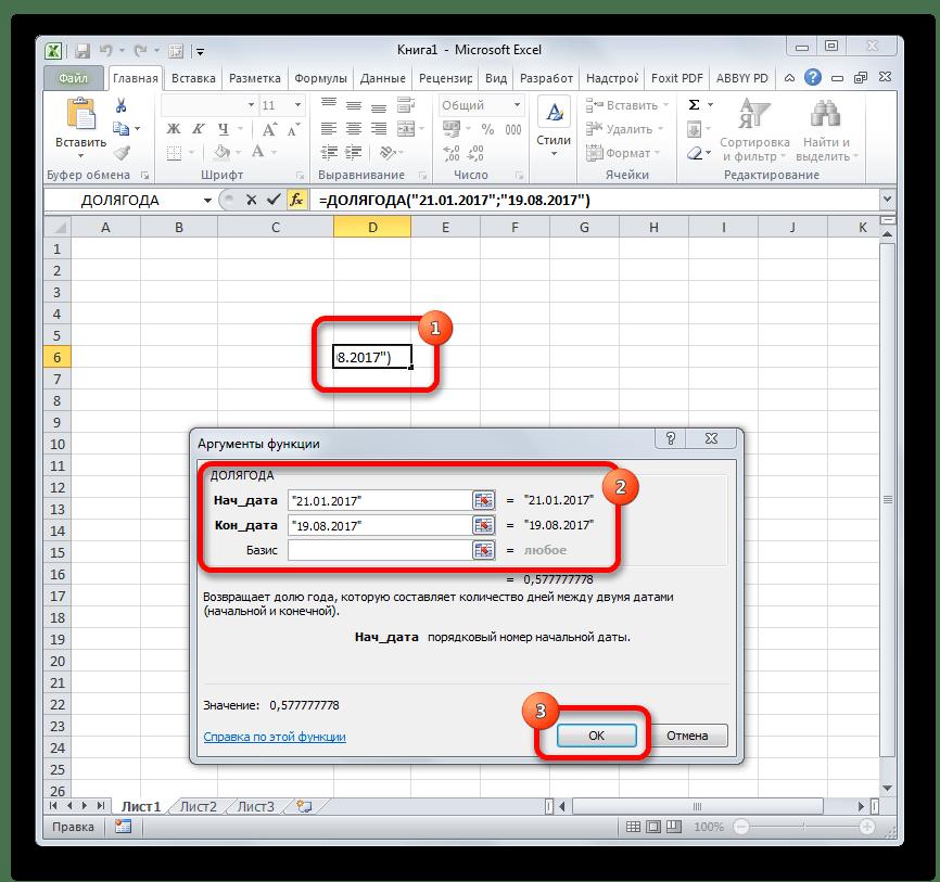 Функция ДОЛЯГОДА в Microsoft Excel