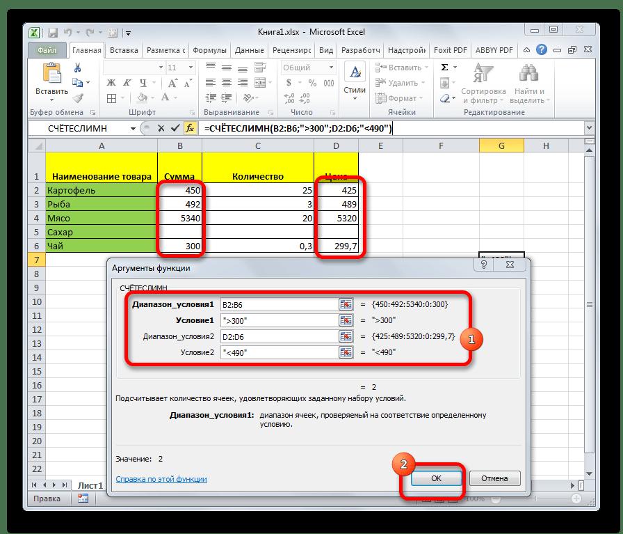 Функция СЧЁТЕСЛИМН в Microsoft Excel