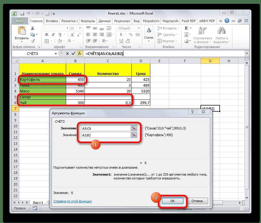 Функция СЧЁТЗ в Microsoft Excel