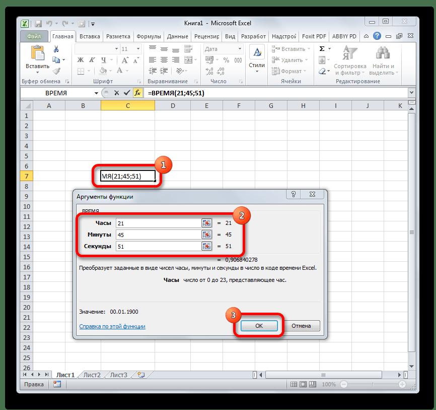 Функция ВРЕМЯ в Microsoft Excel