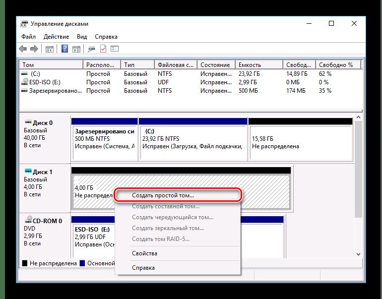 Инициализация дисков-3