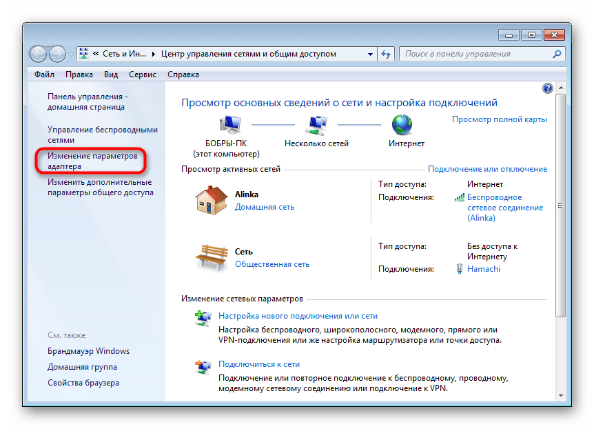 Изменение параметров адаптера для настройки программы Хамачи