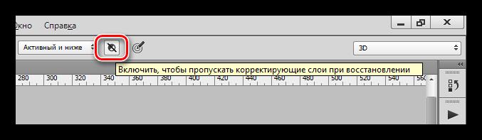 Кнопка пропуска корректирующих слоев в Фотошопе