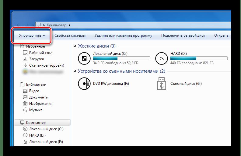 Меню проводника Windows 7