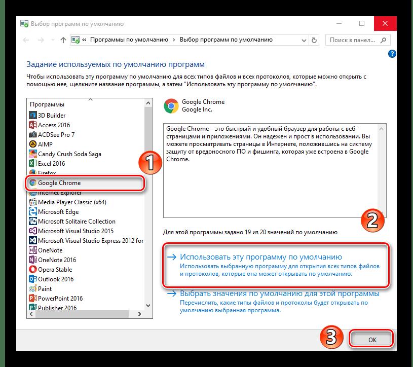 На выбор браузер по умолчанию