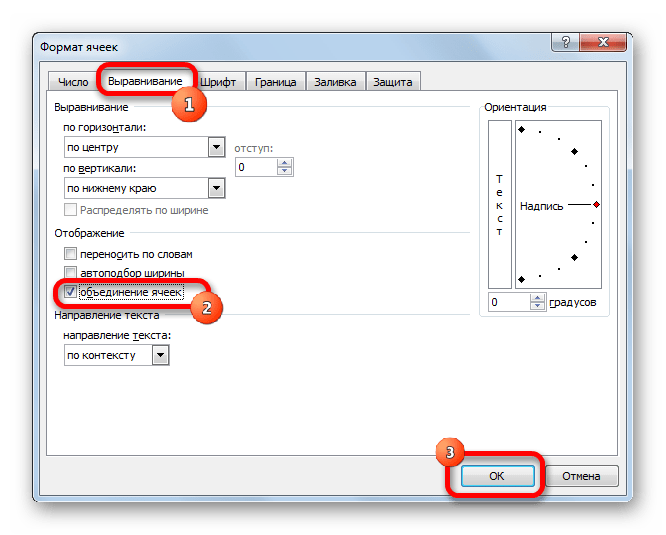 Окно формата ячеек в Microsoft Excel