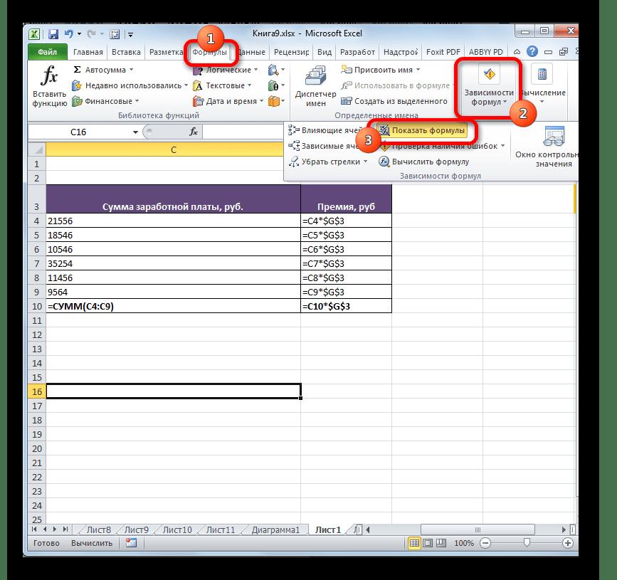 Отключение показа формул в Microsoft Excel