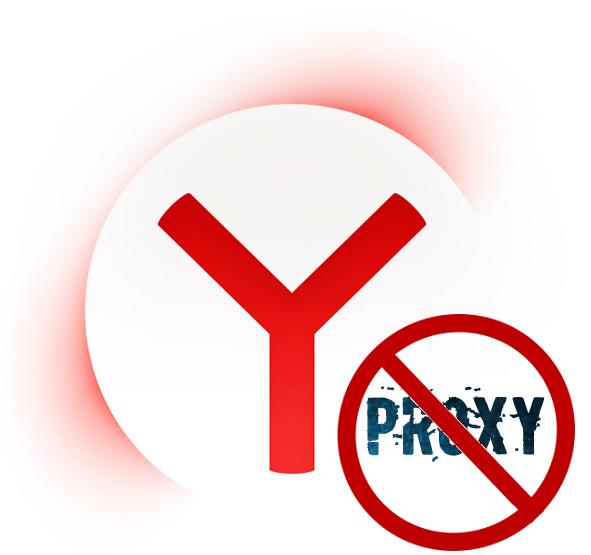 Отключение прокси в Яндекс.Браузере