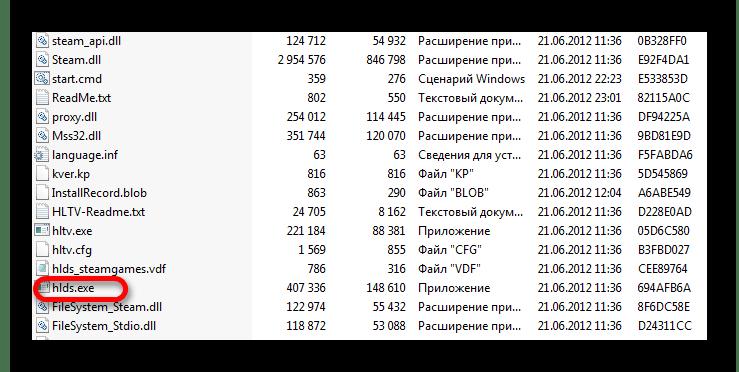 Открыть файл hlds для настройки сервера через программу Хамачи