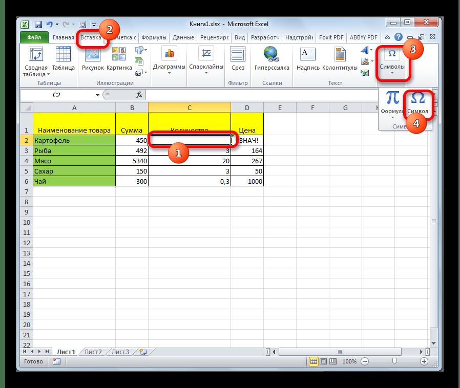 Переход к символам в Microsoft Excel