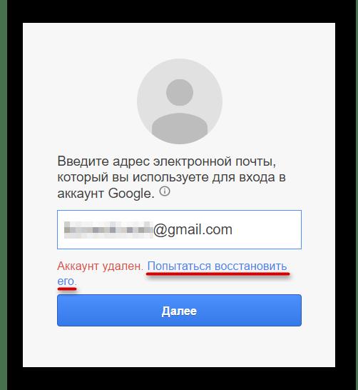 Переходим к восстановлению аккаунта Google