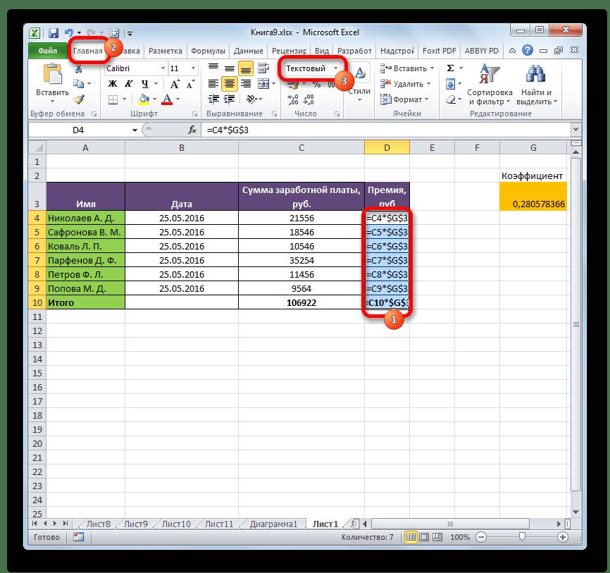 Просмотр формата ячейки в Microsoft Excel