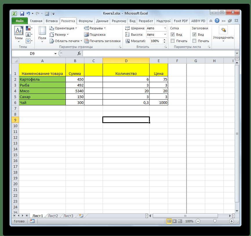 Разрывы стираниц убраны в Microsoft Excel