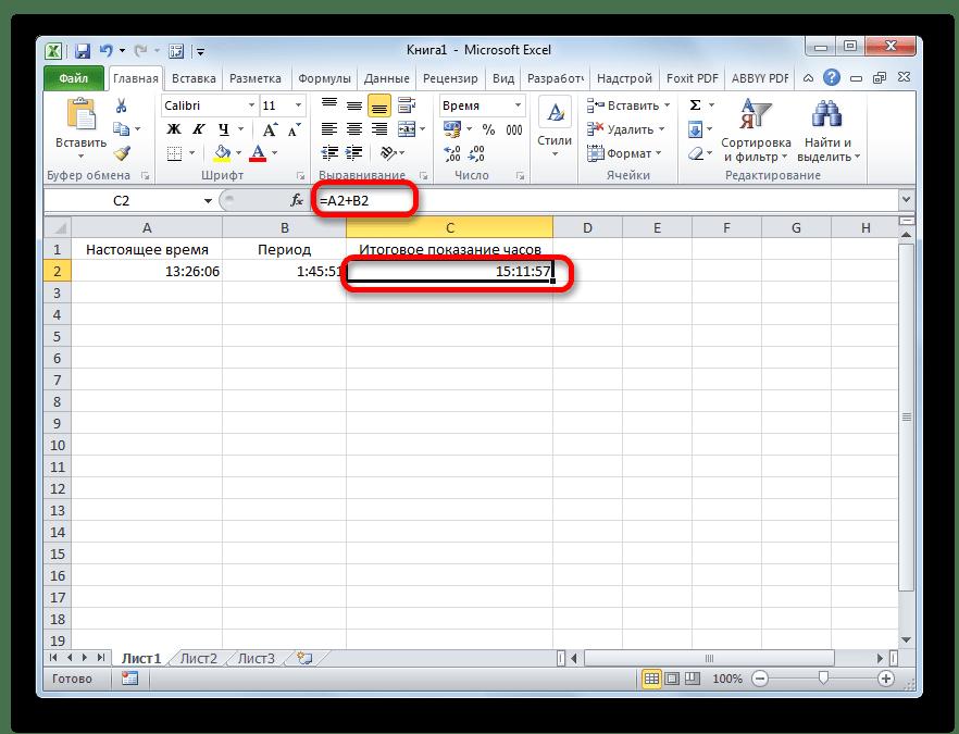 Результат вычисления времени в Microsoft Excel