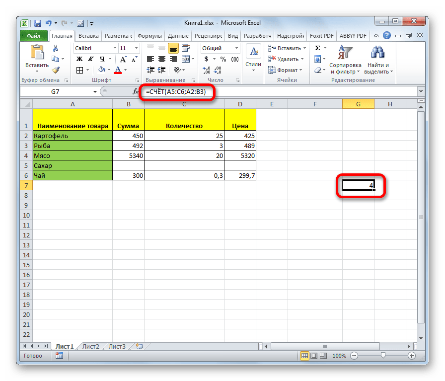 Резултьтат подсчета функции СЧЁТ в Microsoft Excel