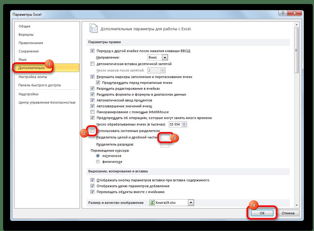 Смена разделителей в Microsoft Excel