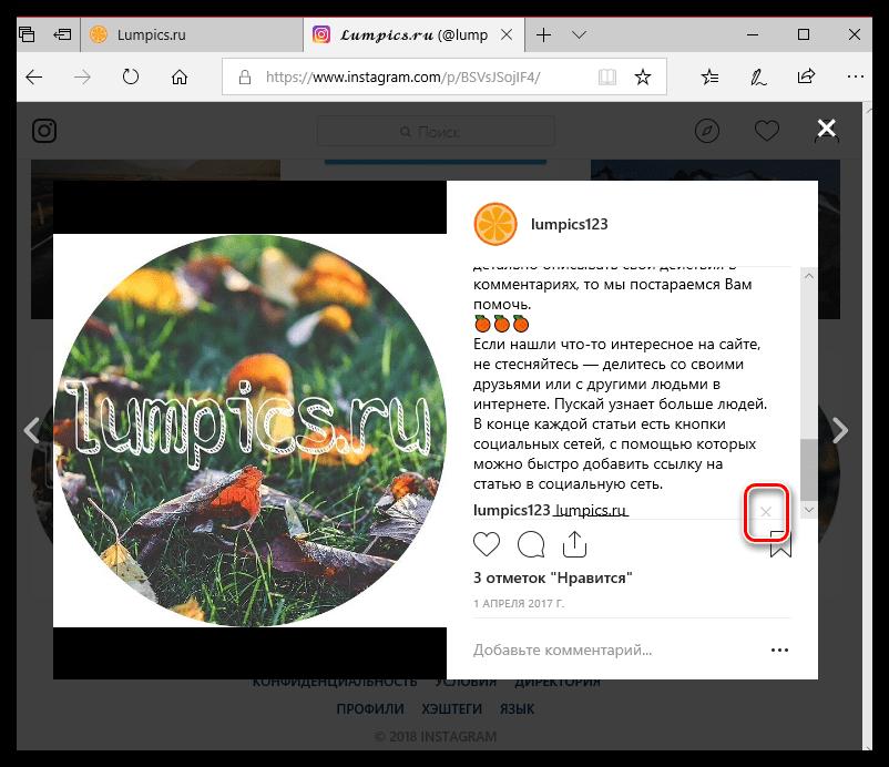 Удаление конкретного комментария в Instagram на компьютере
