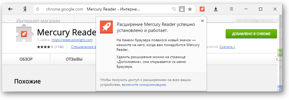 Установка расширения в Яндекс.Браузер-3