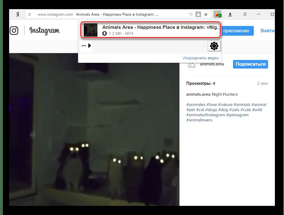 Video DownloadHelper Яндекс.Браузер