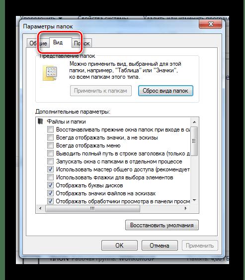 Вкладка Вид в окне изменения параметров папок Проводника Windows 7