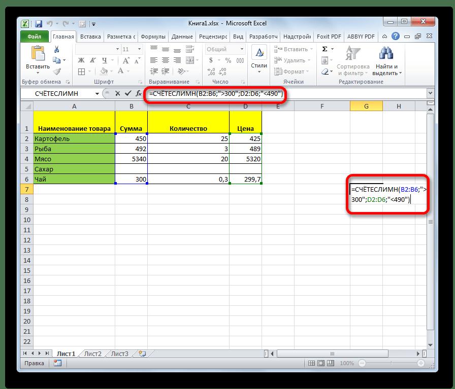 Введение вручную функции СЧЁТЕСЛИМН в Microsoft Excel