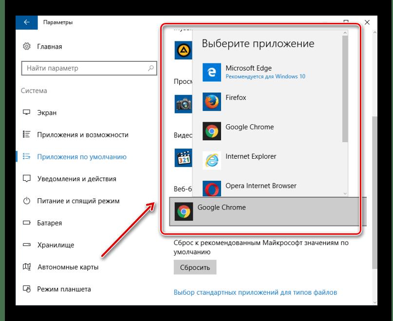 Выбор любого установленного браузера как основной.