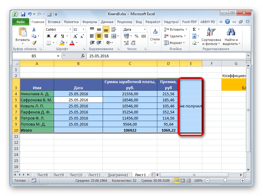 Выделен смежный с таблицей столбец в Microsoft Excel