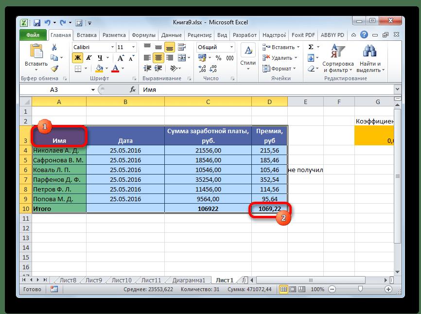 Выделение с помощью клавиши Shift в Microsoft Excel