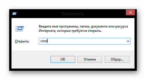 Выполнить Windows 8
