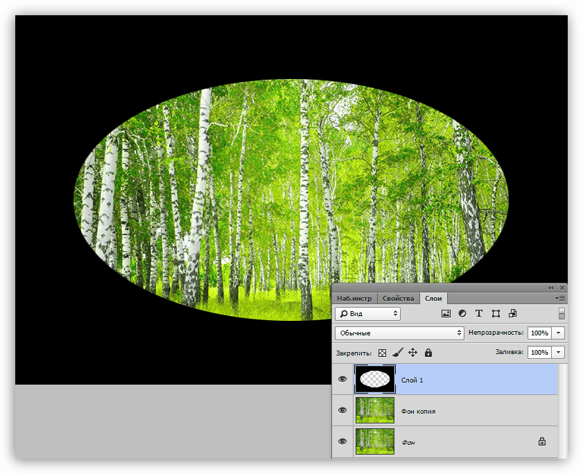 Заливка инвертированного выделения в Фотошопе