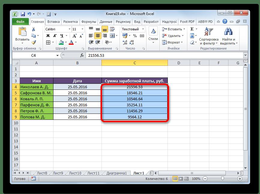 Запятые заменены на точку в Microsoft Excel