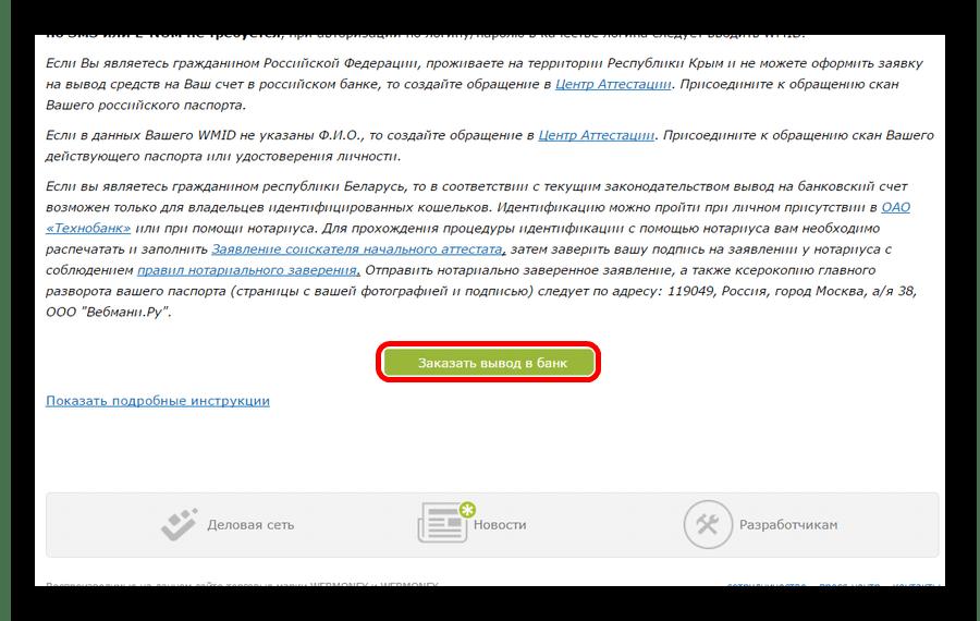 кнопка Заказать вывод в банк на странице подачи заявки на отказ в обслуживании