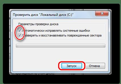 окно проверки диска
