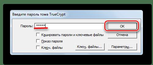 2 Ввод пароля