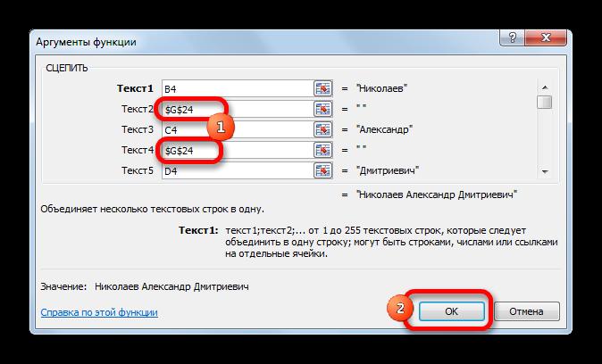 Абсолютные ссылки в аргументах функции СЦЕПИТЬ в Microsoft Excel