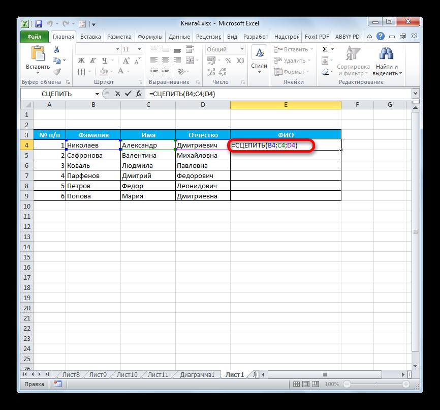Активация ячейки для редактирования функции СЦЕПИТЬ в Microsoft Excel