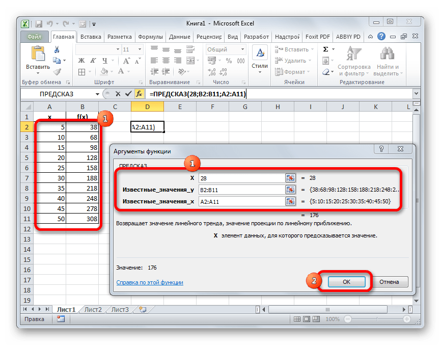 Аргументы функции ПРЕДСКАЗ в Microsoft Excel