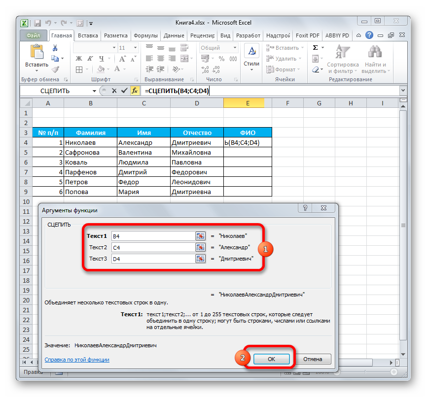 Аргументы функции СЦЕПИТЬ в программе Microsoft Excel
