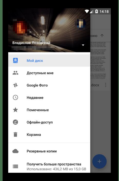 Боковое меню в Гугл-диске для Android