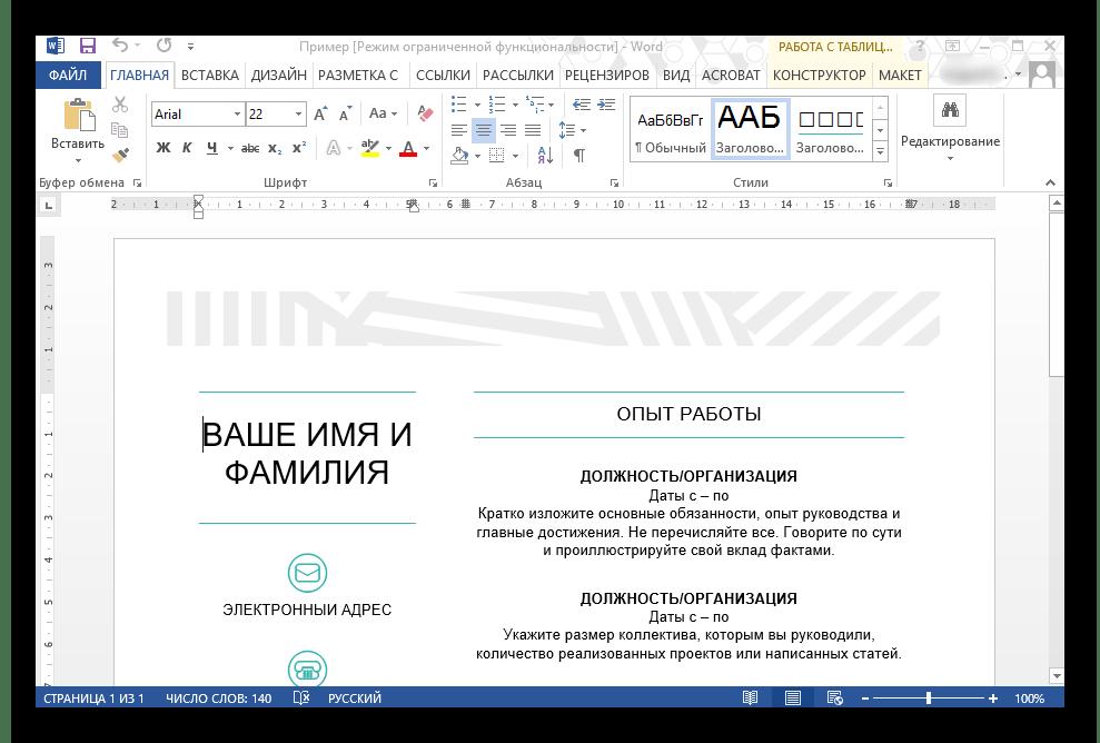 Чтение документа через Microsoft Office Word