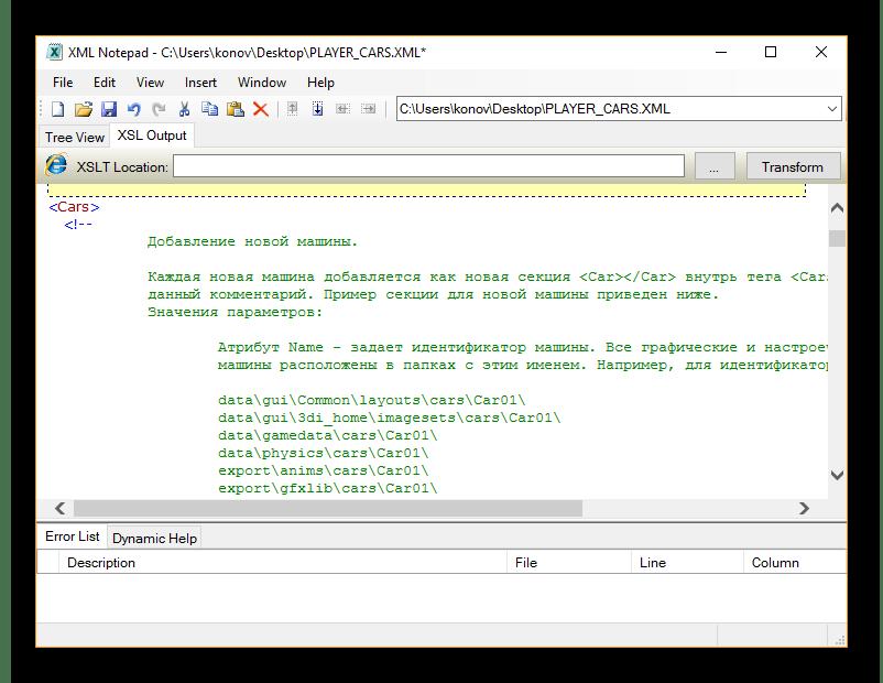Чтение файла в XML Notepad