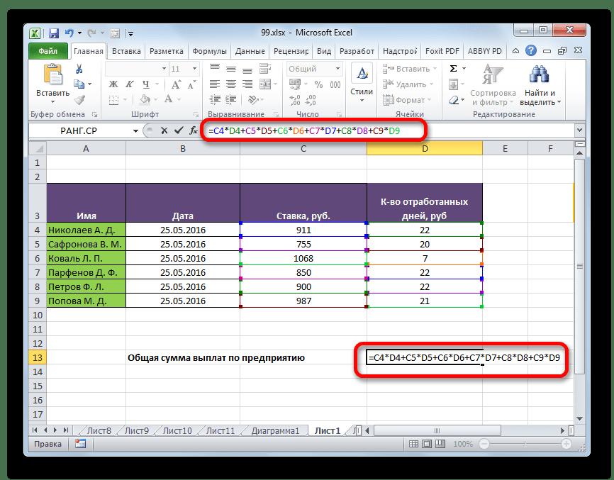 Формула суммы произведений со ссылками в Microsoft Excel