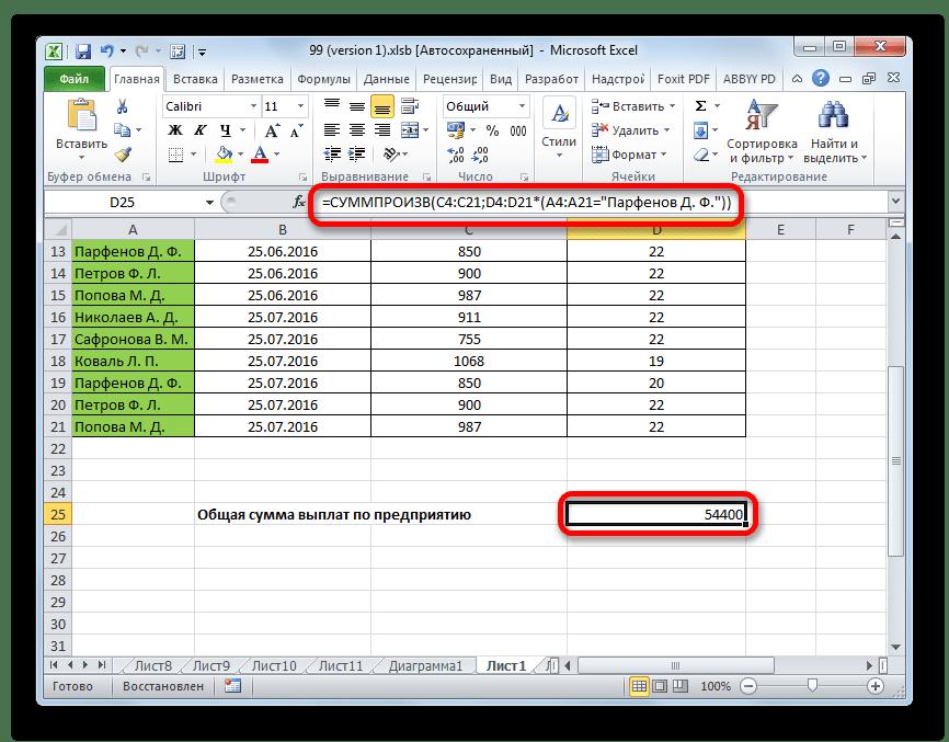 Итоговый результат вычисления по условию в Microsoft Excel