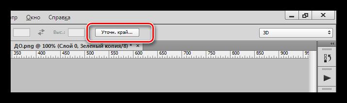 Кнопка активации функции Уточнить край в Фотошопе