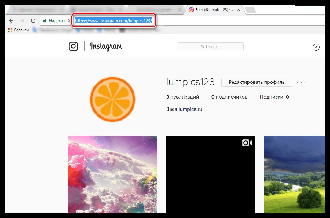 Копирование ссылки на профиль Instagram с компьютера