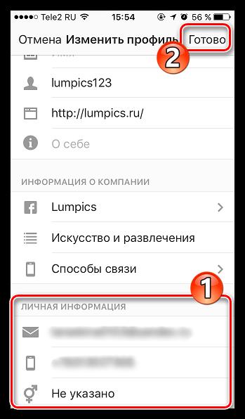 Личная информация в Instagram